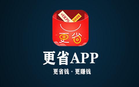 更省app,更省钱·更赚钱项目解读