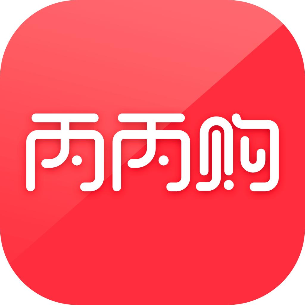 丙丙购app